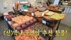 '밥블레스 유' 장도연, 윤승아가 추천한 논현동 빵집 '외계인방앗간'