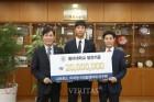 LG트윈스 루키 동아대 야구부 이정용, 모교에 발전기금 2천만원 기부