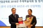 포스텍 김광수 교수, 정헌학술대상 수상
