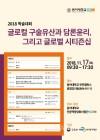 동아대 인문역량강화사업단, '2018 학술대회' 개최