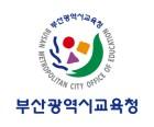 부산남부교육지원청, '스마트 LED 메모판 제작' 연수