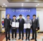 전주교대, 일본 북해도 교육대학 교환학생 장학금 전달