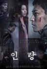 '인랑' 흥행 참패에 한 출연 배우의 '말말말'
