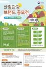 산림청, '산림관광 브랜드 공모전' 개최