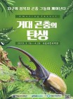 국립과천과학관, 아마존·보르네오 거대곤충 특별전시