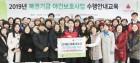 전남사회복지공동모금회, 저소득층 청소년·아동 지원