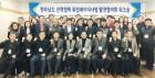 동신대 4개 사업단 '취업패키지 사업 동계워크숍' 참가
