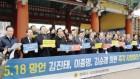 """정치권 """"한국당, '5·18 망언' 3인방 단죄하라"""" 일제히 촉구"""