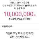 잼라이브 오늘의 힌트 '아침에 모닝 매화 한 번 싸면 얼마나 상쾌하게요!'…'왕의 대변' '이혜정'