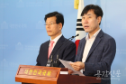 바른미래당, '공직선거법' 관련 혐의로 이재명 고발해