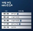 """29일 월요일 예능 편성표 """"따로 또 같이"""" 시청률 , 재방송 스케쥴"""