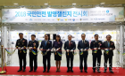 국회서 '2018 국민안전 발명챌린지 전시회' 열려