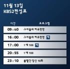 """13일 화요일 예능 편성표 """"선다방 가을겨울편"""" 시청률 , 재방송 스케쥴"""
