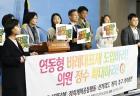 """570여개 시민단체 """"연동형 비례대표제 도입해야"""""""