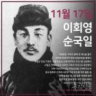 서경덕 교수, '순국선열의 날' 맞이 '韓역사 실검 프로젝트' 펼쳐