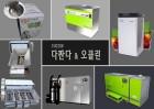 한국전자유통, 업소용 음식물처리기 전문 기업 '다짠다&오클린' 신제품 전격 출시