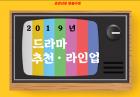 2019 드라마 추천 라인업...'킹덤' '진심이 닿다' 등