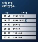 """15일 금요일 예능 편성표 """"나이거참"""" 시청률 , 재방송 스케쥴"""
