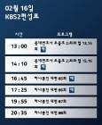 """16일 토요일 드라마 편성 정보 """"로맨스는 별책부록"""" 시청률 , 재방송 스케쥴"""