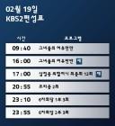 """19일 화요일 예능 편성표 """"할리우드에서 아침을"""" 시청률 , 재방송 스케쥴"""