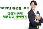 2019년 취준생, 주목! '삼성'과 '롯데' 채용일정 파헤치기