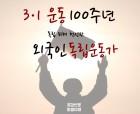 3·1운동 100주년, 독립 위해 헌신한 '외국인 독립운동가'
