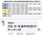 """""""이성 잃었나""""...민주당 도의원, 동료의원에 SNS 욕설"""