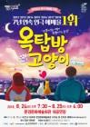 문경시, 대학로 연극 예매율 1위 '옥탑방 고양이' 공연