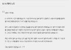 """리그오브레전드 8.16 패치 노트 """"탱커 챔피언 스킬의 기본적인 위력 증가"""""""