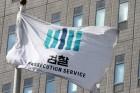 '사법농단'도 결국 박근혜 지시?…또다시 朴정부 향하는 검찰 '칼끝'