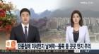 오늘 미세먼지 농도, 충북'88 '나쁨'…초미세먼지 농도는? 동쪽 지역 '나쁨'