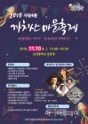 서울시 동작구 '제2회 까치산마을축제' 개최