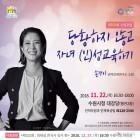 수원시 '당황하지 않고 자녀 (인)성 교육하기' 주제로 제101회 수원포럼 개최