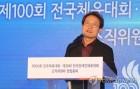 조희연 교육감, 제100회 전국체전·제39회 전국장애인체전 창립 총회 참석