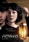 '시간위의 집' 어떤 내용? 하우스 미스터리…김윤진·택연·조재윤 등 출연