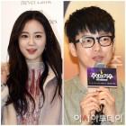 """허영지·하현우, 최근 결별…""""이유는 알지 못해"""""""