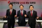 黃·吳·金, 토론회 신경전 고조…키워드는 '박근혜 사면'