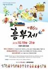 제26회 흥부제 다음달 19일 개막