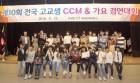계명문화대, 전국고교생 CCM&가요 경연대회 개최