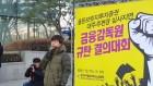 """사무금융노조 """"금감원, 골든브릿지 대주주변경 심사지연 직무유기"""""""