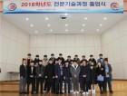 한국폴리텍대학 남인천캠퍼스, 2018학년도 전문기술과정 수료식 개최
