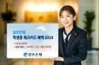 광주은행 KJ카드, 역대 최대의 학생증 체크카드 이벤트 실시