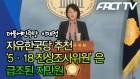 """더불어민주당 이재정 """"자유한국당 추천 '5·18 진상조사위원'은 급조된 지만원"""""""
