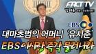 """김태흠 """"대마초범의 어머니 '유시춘' EBS 이사장 즉각 물러나라"""""""