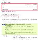 호텔스닷컴 9만 원 특가상품, 알고 보니 별도 세금만 15만 원