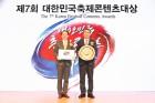 보령머드축제, 대한민국콘텐츠대상 수상