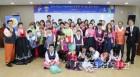 북한이탈주민가족(청소년)들의 특별한 한가위 추억만들기 행사 개최