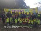 울산 북구 염포동 주민자치위원회, 유치원 원아들을 대상으로 무 수확 체험행사 진행