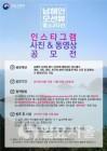경상남도, 남해안 명소 20곳 사진·영상 공모전 개최