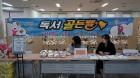 동국대 경주캠퍼스 도서관, 독서 골든벨 개최